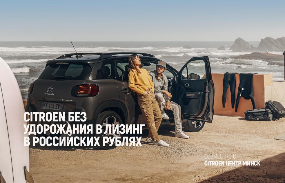Citroen без удорожания в лизинг в российских рублях