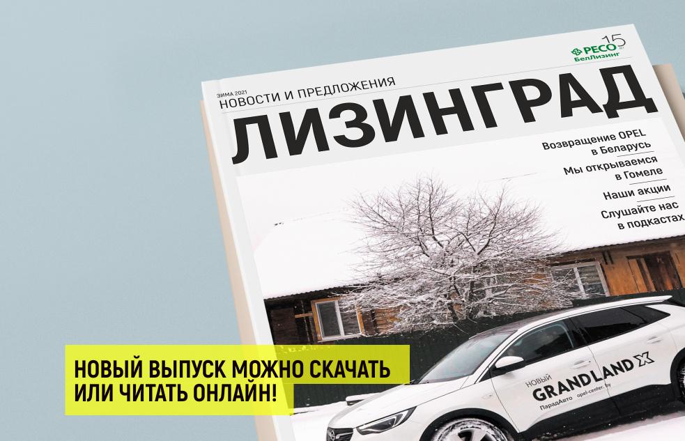 Офис в Гомеле, возвращение Opel и свежие акции. Брошюра «Лизинград 2021»