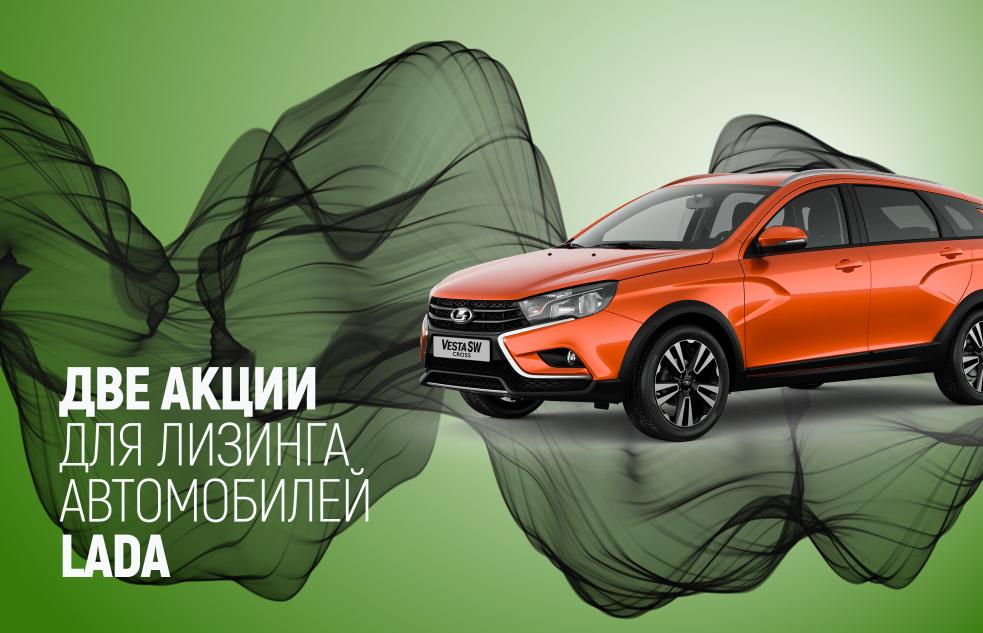 Акция Lada в лизинг без удорожания или без аванса на все модели