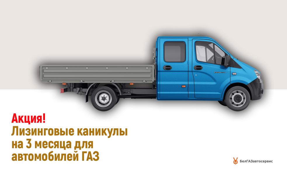 Акция! Лизинговые каникулы на 3 месяца на автомобили ГАЗ