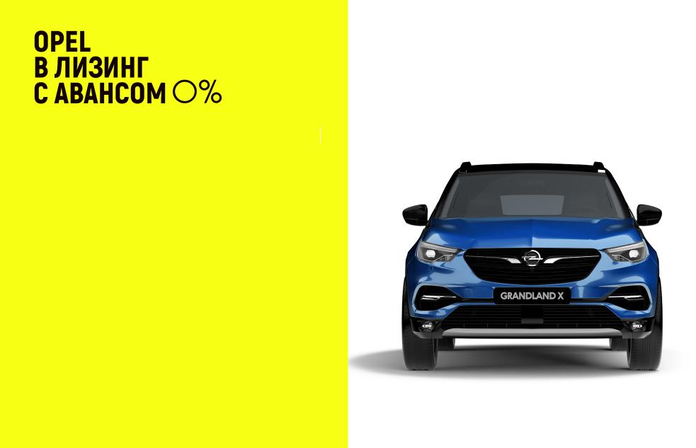 Акция на Opel. Лизинг на все модели без взноса или со ставкой 0,01%