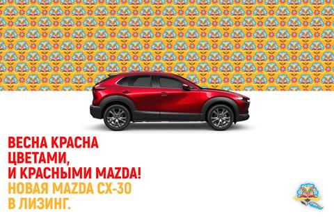 Акция. Выгодный лизинг на Mazda CX-30 с подарком