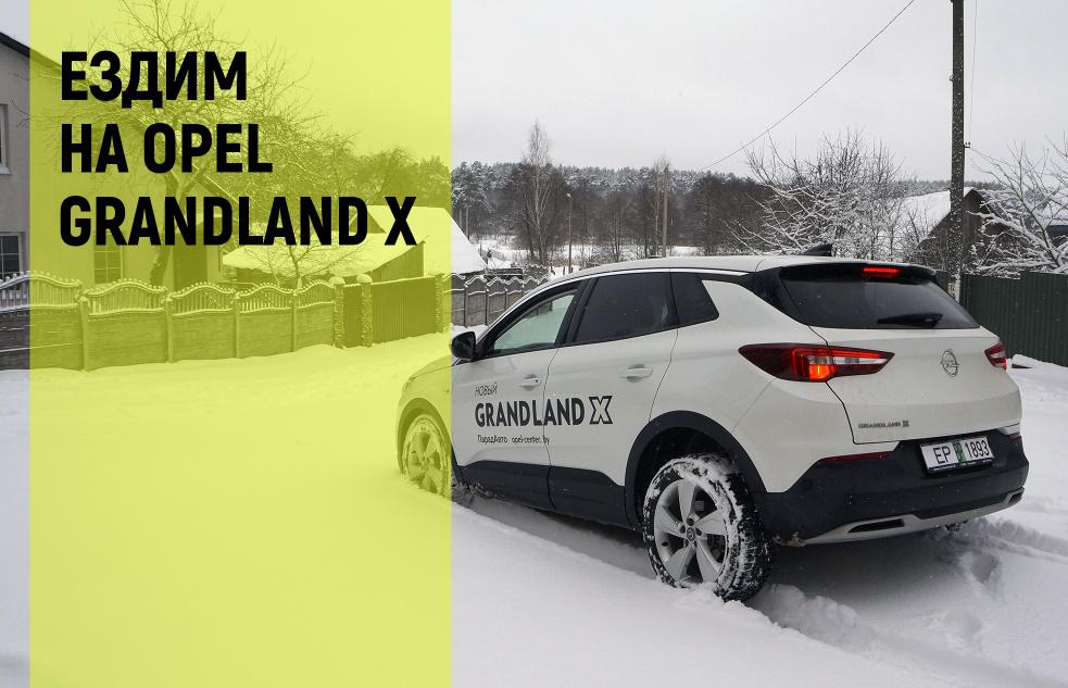 Как мы выбирались из снега на Opel Grandland X. Есть ли шансы у нового кроссовера?