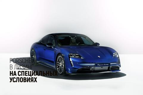Porsche в лизинг на специальных условиях