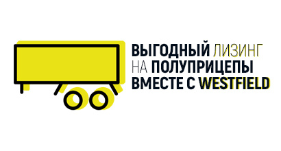 Условия акции «Возите без забот»: